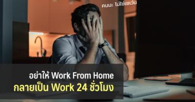 อย่าให้ Work From Home กลายเป็น Work 24 ชั่วโมง