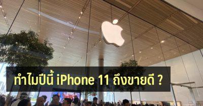 ทำไมปีนี้ iPhone 11 ถึงขายดี ?