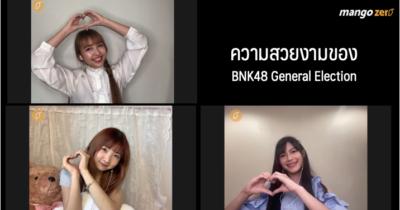 ความสวยงามของ BNK48 : General Election